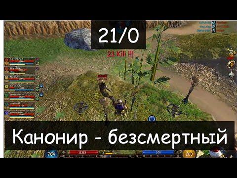видео: Канонир - безсмертен (21/0) panzar