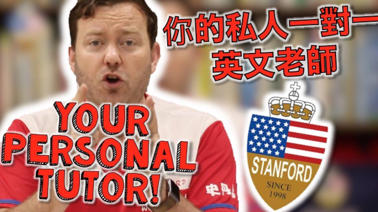 你的私人一對一英文老師 YOUR personal TUTOR! - YouTube