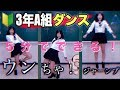【初心者レッスン】3年A組ダンス!人気アイドル振付師直伝〜プロは擬音を操るの巻〜