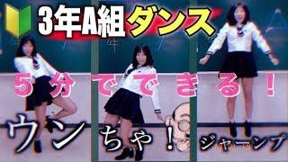 【初心者レッスン】3年A組ダンス!人気アイドル振付師直伝〜プロは擬音を操るの巻〜 thumbnail