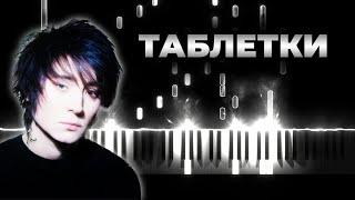 Земфира - Таблетки (Бордерлайн) - Кавер на пианино, Караоке, Текст видео