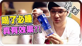 喝了會不醒人事的水?!|裸體水實測!【黑羽】 thumbnail