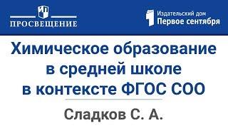 Реализация содержания химического образования в средней школе в контексте ФГОС СОО.