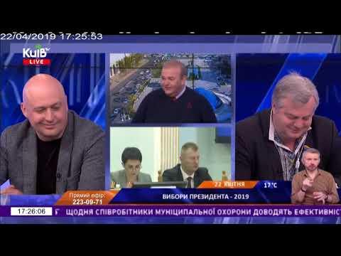 Телеканал Київ: 22.04.19 Київ Live 17.10