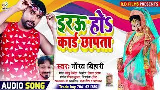 #Gaurav_Bihari का सुपर हिट सॉंग   इरऊ हो कार्ड छापता   Iyaraw Ho Card Chhapata   2021