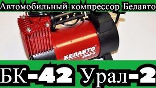 Автомобильный компрессор Белавто БК-42 Урал 2. Распаковка и обзор.