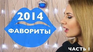 ❤ Фавориты 2014 года (часть 1) Thumbnail