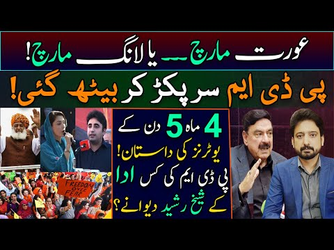 Aurat March or PDM's Long March | 4 Months and 5 Days || Details By Essa Naqvi and Adeel Warraich