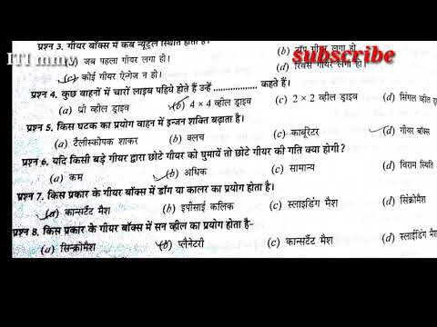 ITI mmv 3rd semester important questions theory part (3)