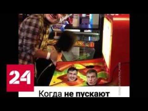 В Сети появилось смешное видео боя Порошенко с Саакашвили - Россия 24