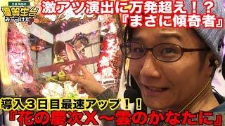 【パチンコ−花の慶次X〜雲のかなたに〜】日直島田の優等生台み〜つけた♪《新台最速実践》《花の慶次》