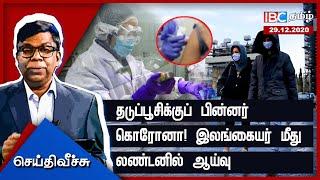 Seithi Veech 29-12-2020 IBC Tamil Tv