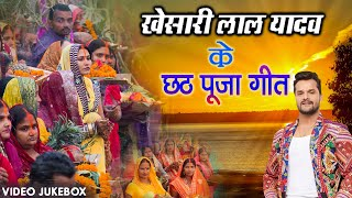 छठ पूजा Special |Non Stop Chhath Pooja Geet |KhesariLal Yadav ITop Chhath Pooja Songs |Video Jukebox