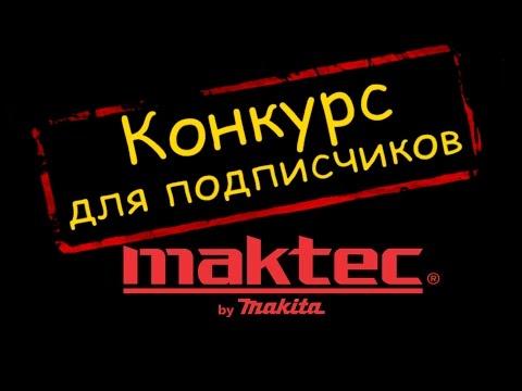 Обзор Maktec By Makita + Конкурс для подписчиков