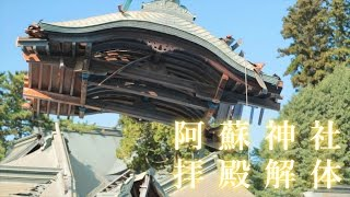 阿蘇神社 拝殿解体 -Aso Shrine Haiden(the Hall of Worship) restoration work-