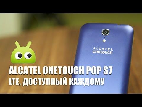Alcatel ONETOUCH POP S7 — LTE, доступный каждому