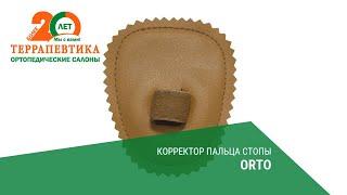 Корректор пальца стопы ORTO обзор