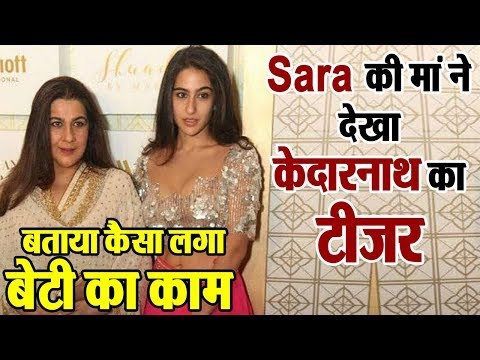 Amrita Singh praises Sara Ali Khan for Kedarnath Teaser | Dainik Savera Mp3