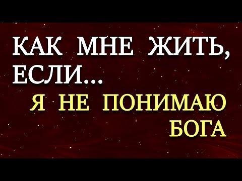 «КАК МНЕ ЖИТЬ, ЕСЛИ Я НЕ ПОНИМАЮ БОГА» | встреча 4 | Евгений Зайцев | 15.03.2020