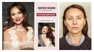 ЛИФТИНГ МАКИЯЖ ОМОЛАЖИВАЮЩИЙ МАКИЯЖ Визажист Гринченко Ирина