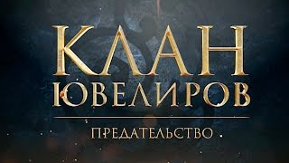 Клан Ювелиров. Предательство (54 серия)