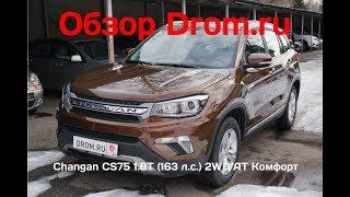 Changan CS75 2018 1.8T (163 л.с.) 2WD AT Комфорт - видеообзор