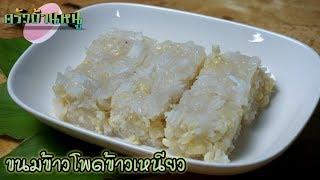 ขนมข้าวโพดข้าวเหนียว ขนมหวานแบบไทยๆทำกินง่ายๆ Steamed White Corn Cake | ครัวบ้านหนู