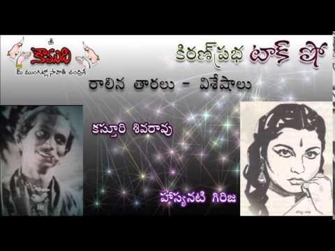 KiranPrabha TalkShow on Kasturi Siva Rao and Comedian Girija