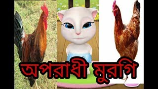 oporadhi murgi)[অপরাধী মুরগি] Bangla song by talking tom 2018. tom & angela funny song