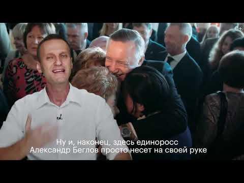 Навальный про Беглова