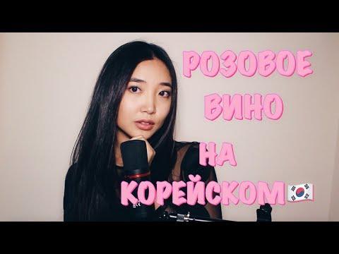 РОЗОВОЕ ВИНО НА КОРЕЙСКОМ (cover by Sasha Lee)