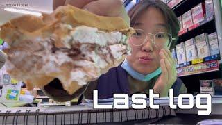 [Last Log] 왁자직껄 인간 청소기 최지인