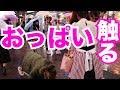 渋谷の女に土下座して『おっぱい』触せろと懇願したら触らせてくれるんじゃね?触るまで帰りません! - YouTube