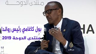 لقاء خاص مع رئيس رواندا بول كاغامي ضمن منتدى الدوحة