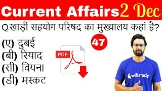5:00 AM - Current Affairs Questions 2 Dec 2018 | UPSC, SSC, RBI, SBI, IBPS, Railway, KVS, Police