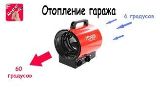 Отопление гаража. Жгем электричество в гараже тепловой пушкой  РЕСАНТА ТЭП-3000К