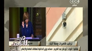 هنا العاصمة | اللواء أبو بكر عبد الكريم: الكاميرات هدفها هو متابعة الحالة المرورية على مدار الساعة