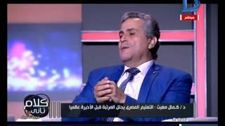 كلام تانى| كمال مغيث: التعليم تعرض لمؤامرة مقصودة فى عهد مبارك