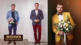 салон мужского костюма Жених