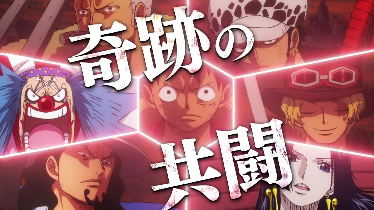 劇場版 One Piece Stampede カウントダウンバンパー 共闘ver Youtube