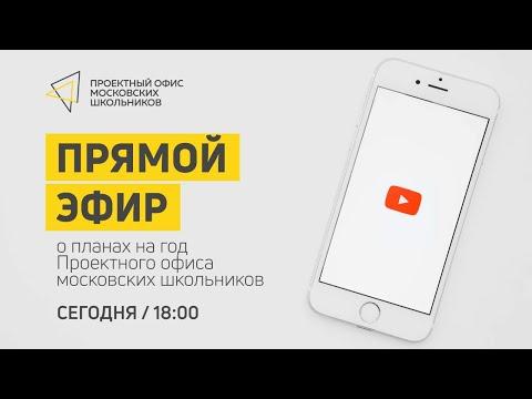 Проектный офис московских школьников: прямой эфир