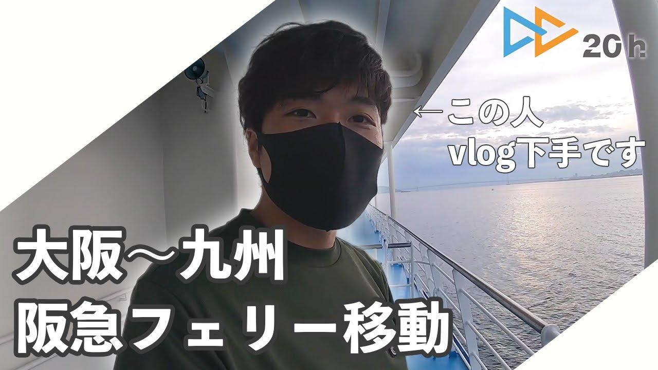 阪急フェリー(いずみ)を使って九州へ行くvlog【フリーランスデザイナー】