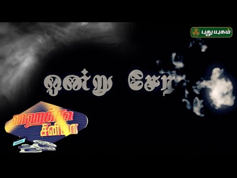 Ondru Sera HAIKU CINEMA 26-02-2017 PuthuYugamTV Show Online