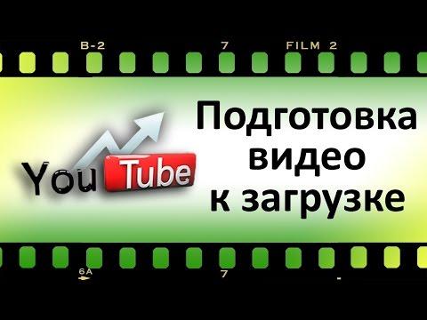 Как подготовить видео к загрузке на канал  #YouTube: Подготовка видео к загрузке на #Ютубе...