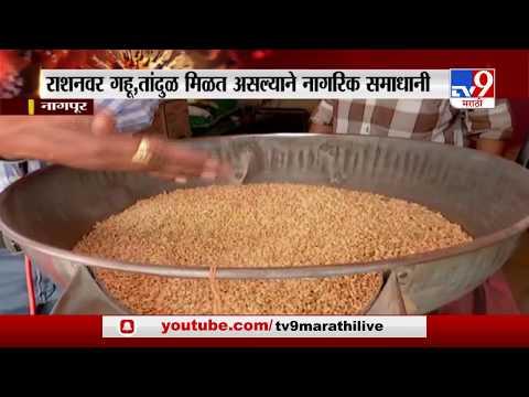Nagpur Locdown | नागपुरात केशरी कार्डधारकांना सवलतीच्या दरात स्वस्त धान्य वाटप -TV9