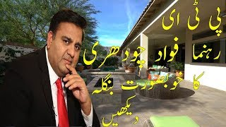 fawad chaudhry pti house - pti fawad chaudhry latest - fawad chaudhry talks to media