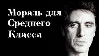 Мораль среднего класса - Монолог Аль Пачино из фильма Американцы