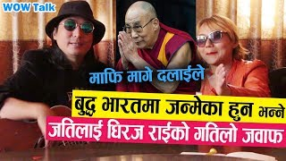 बुद्ध भारतमा जन्मेका हुन भन्नेलाई धिरज राइको जवाफ-माफि मागे दलाई लामाले  Dhiraj Rai  Wow Talk