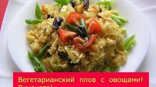 Овощной  плов №54  , Супер вкусно!!!  Простые рецепты,кулинария.