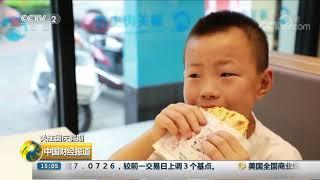 《中国财经报道》 20191008 15:00| CCTV财经